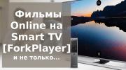 Как смотреть фильмы бесплатно онлайн на телевизорах Smart TV [ForkPlayer]