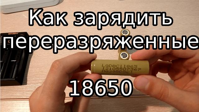 Как зарядить переразряженный аккумулятор 18650