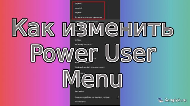 Как изменить power user menu