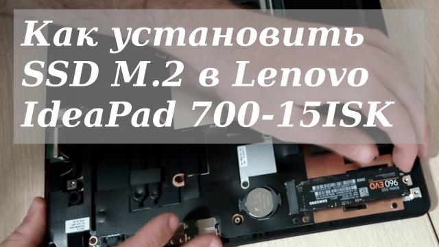 Как установить ssd m.2 в ноутбук Lenovo IdeaPad 700-15ISK
