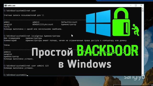 Простейший бэкдор в Windows – как использовать, как обнаружить