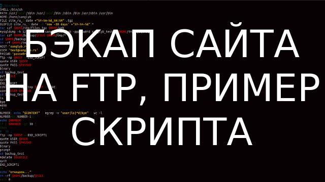 Бэкап сайтов на удаленный ftp сервер - пример скрипта