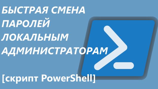 Скрипт для смены паролей локальным администраторам [PowerShell]