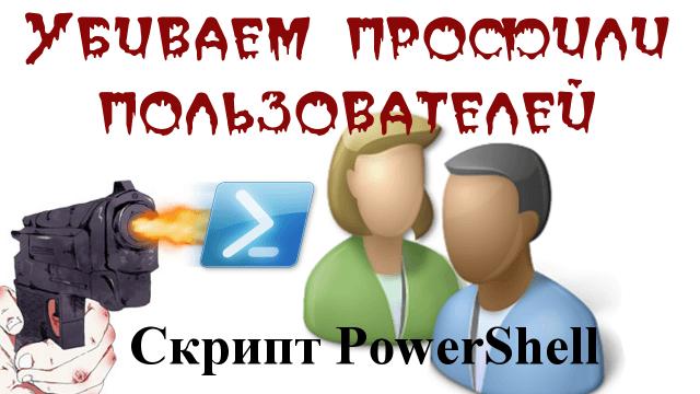 Отчистка профилей всех пользователей одной командой – скрипт PowerShell