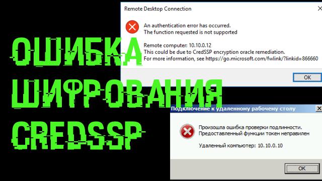 Не работает RDP из-за ошибки CredSSP - как исправить