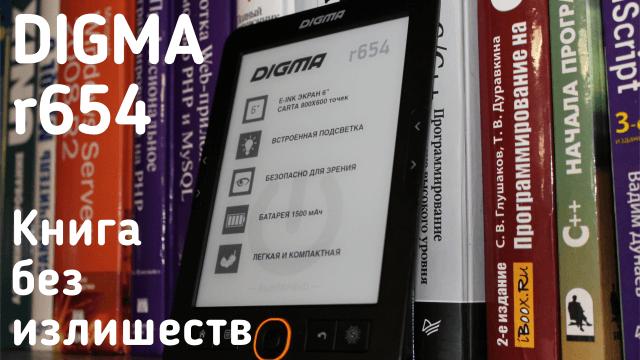 Digma r654 - электронная книга без излишеств