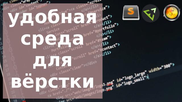 Удобная среда для HTML верски