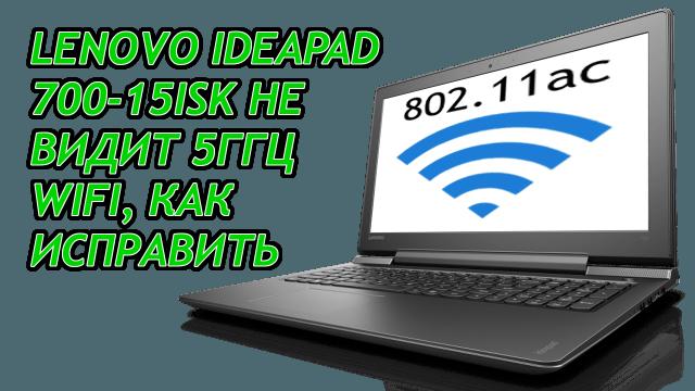 Lenovo IdeaPad 700-15isk не видит 5ГГц WiFi, как исправить.