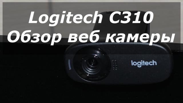 Обзор веб камеры Logitech C310
