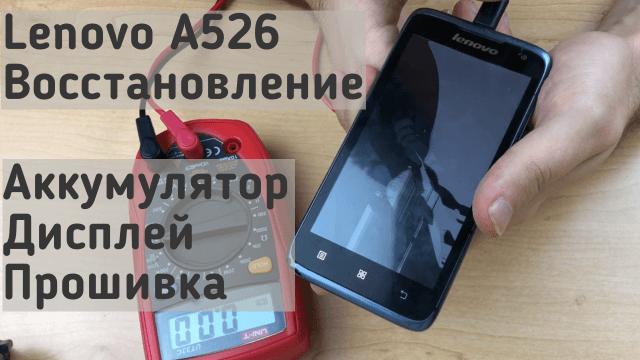 Lenovo A526 – полное восстановление телефона [аккумулятор, экран, прошивка]