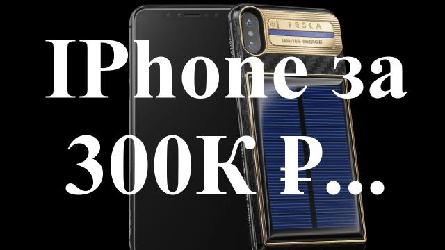 Iphone за 300К, готовятся убийцы IPad, топ новостей за неделю