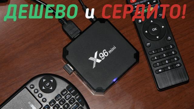 X96 mini – обзор очень дешевого Android TV бокса