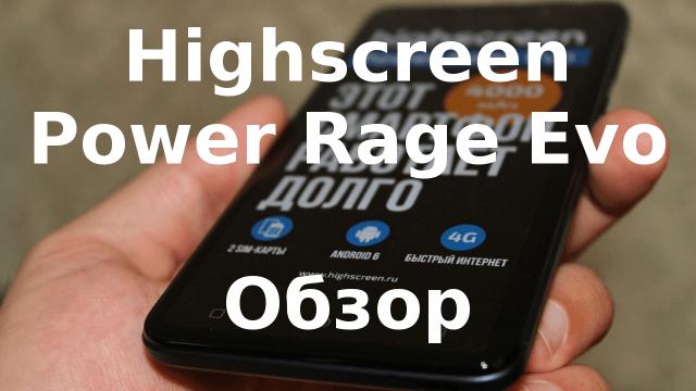 Highscreen Power Rage Evo – обзор смартфона.