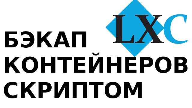 Создание бэкапов LXC, пример скрипта