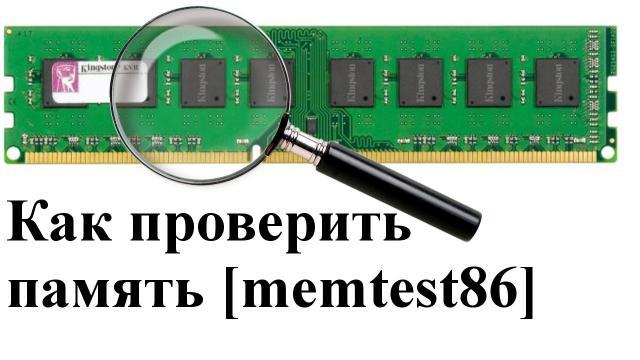Как проверить оперативную память [memtest86]