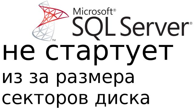 Ошибка при запуске MSSQL из за размера секторов