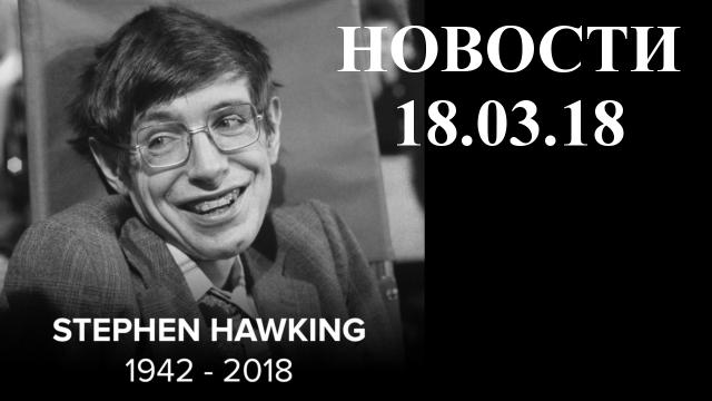 RIP Стивен Хокинг... Топ 5 новостей за неделю [12.03-18.03]