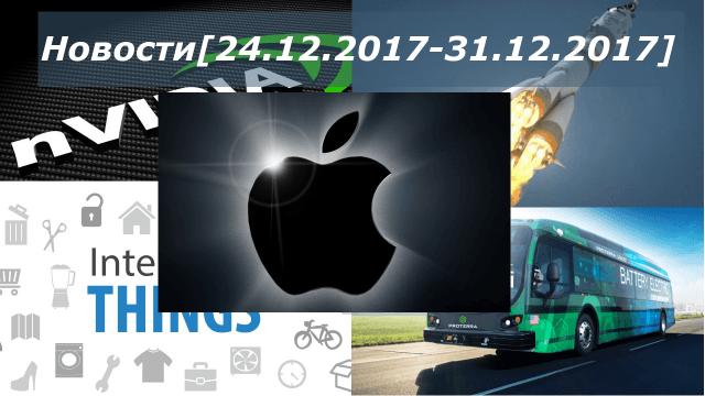 Скандал с Apple набирает обороты… Топ 5 новостей высоких технологий за неделю [24.12.2017-31.12.2017]
