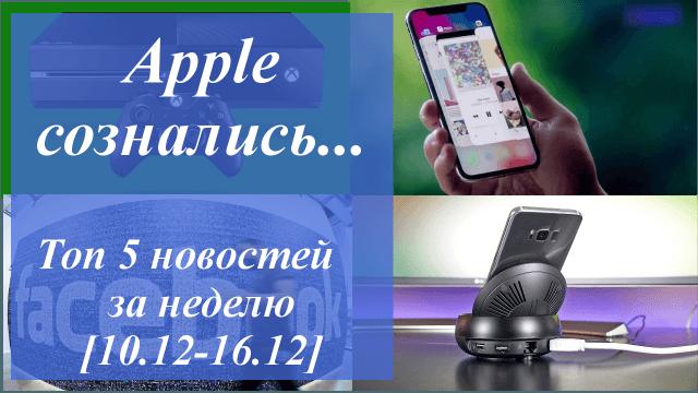 Apple сознались... Топ 5 новостей за неделю [17.12.2017-23.12.2017]