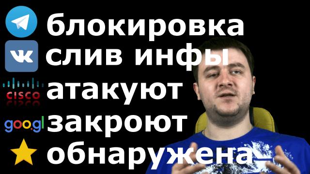 VK разрешил сливать информацию, блокировка telegram, Топ 5 новостей за неделю [07.04]