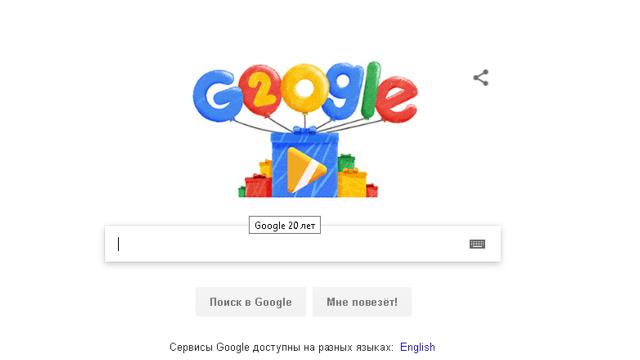 С днем рождения google!!!