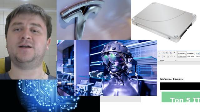 Министерство виртуальной реальности… Скрытые майнеры… Топ 5 новостей из мира высоких технологий [19.02-25.02]