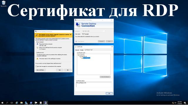 Как подключить сертификат подписанный AD CS к RPD