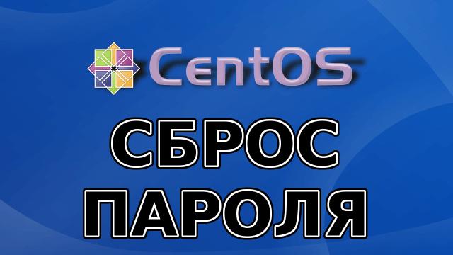 Как сбросить пароль администратора в Linux Centos