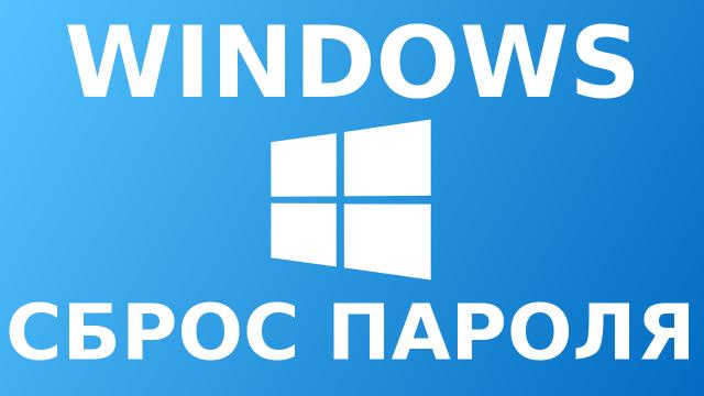 Как сбросить пароль администратора в Windows