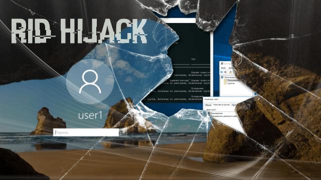 Еще одна простейшая возможность незаметно получить повышенные права в Windows [RID Hijack]