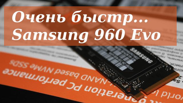 Обзор SSD M.2 накопителя Samsung 960 evo 250GB