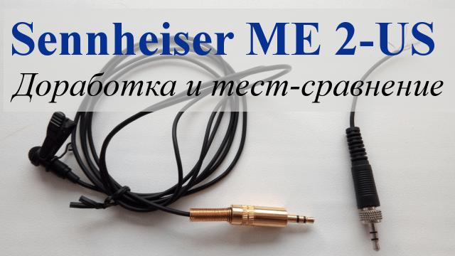 Sennheiser ME 2-us доработка и обзор-сравнение