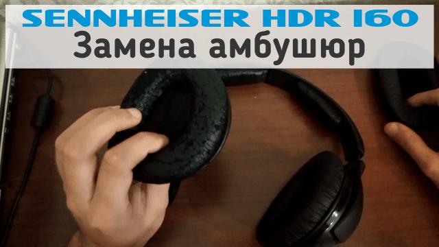 Как заменить амбушюры в наушниках Sennheiser hdr 160/170