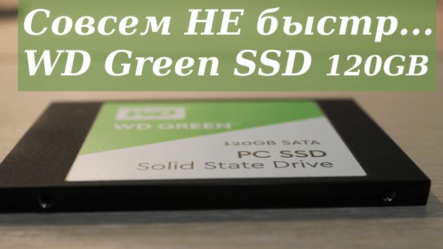 Обзор SSD накопителя wd green на 120 ГБ