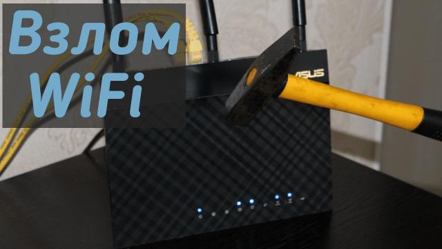 Не используйте простые пароли для WiFi. Как взломать WiFi – WPA2