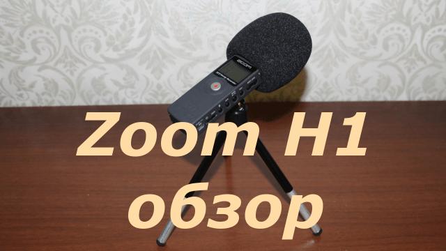Обзор аудиорекордера Zoom H1